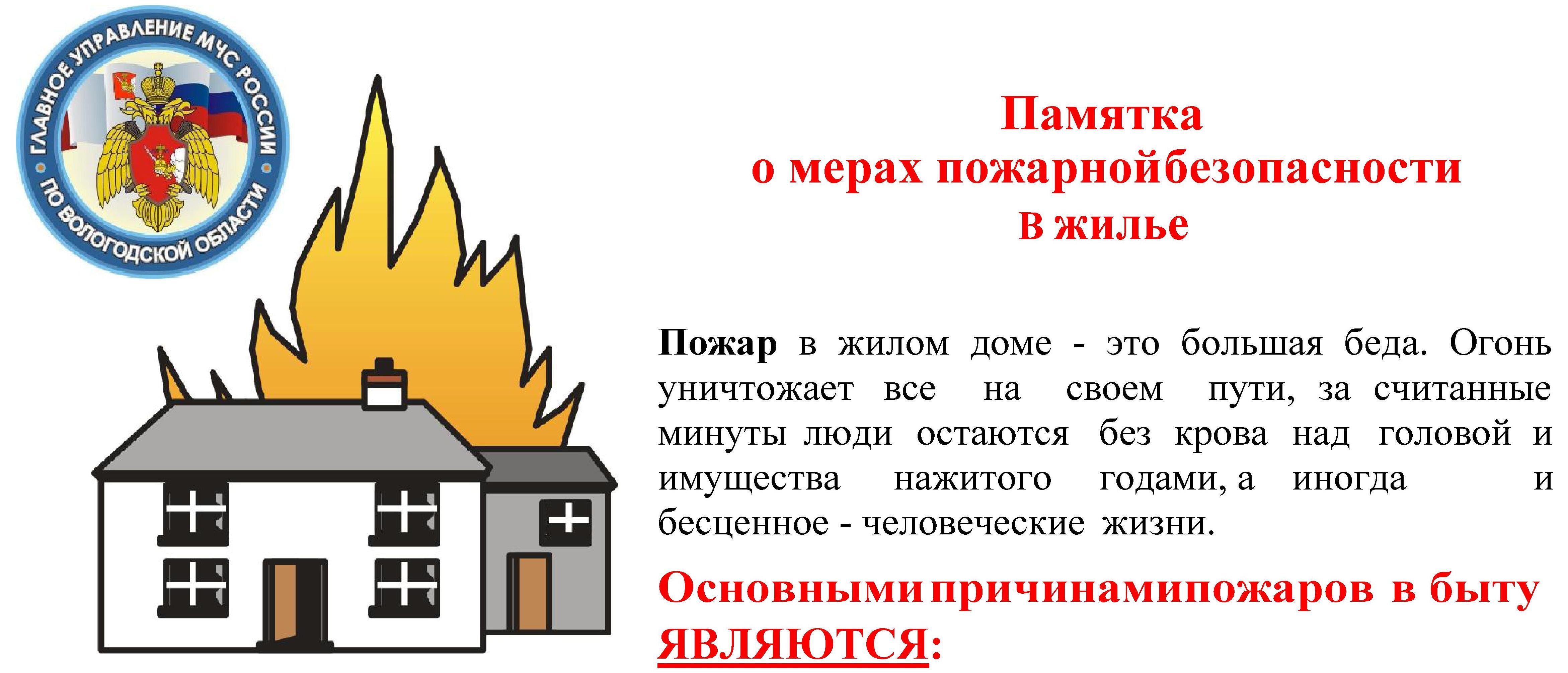 Памятка о мерах пожарной безопасности в жилье2